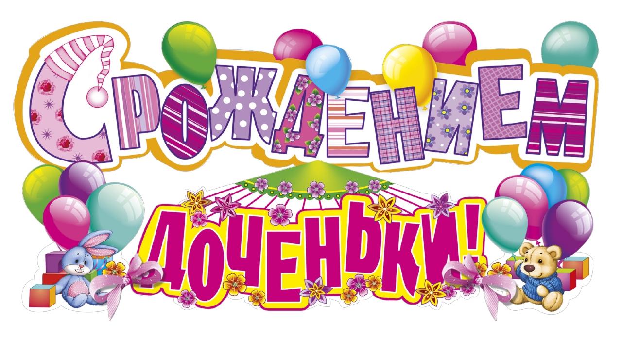 Прикольные поздравления ко дню рождения взрослой дочери