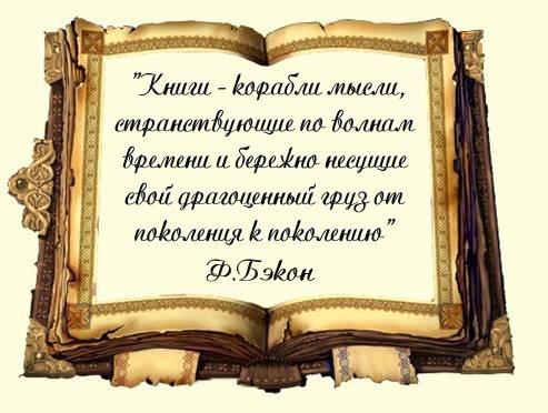 http://chernavabibl.ucoz.ru/otkuda/kniga-ramka.jpg